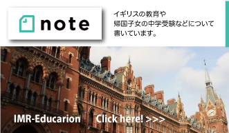 IMR Educationは、ロンドン・Swiss Cottageにある日本人子女向けの塾です。イギリスの教育や帰国子女の中学受験などについて書いています。