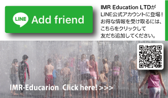IMR Education LTDがLINE公式アカウントに登場!お得な情報を受け取るには、以下のリンクから友だち追加してください。